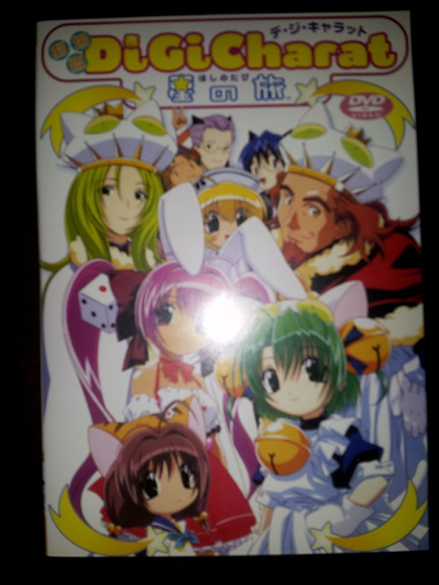 Di Gi Charat - A Trip to the Planet (Front Cover)
